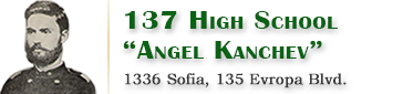 "137 High School ""Angel Kanchev"""